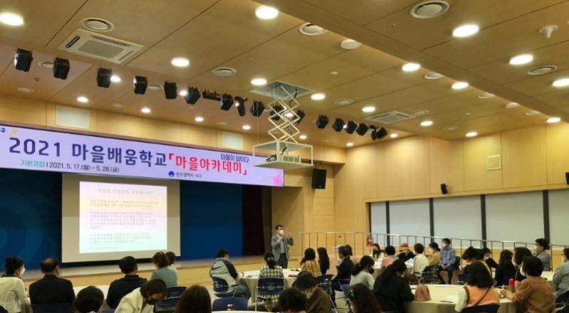 마을배움학교 교육 관련 사진.jpg